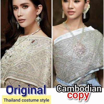 Sbay dress : ความเหมือนที่ไม่แตกต่าง : Cambodia Khmer Sbay copy Thailand