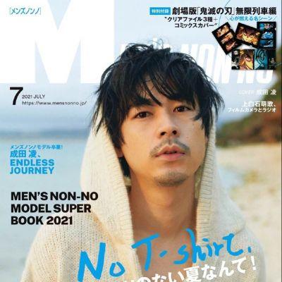 Ryo Narita @ Men's Non-no Japan July 2021