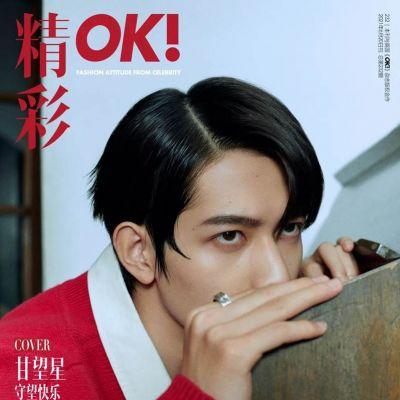 Gan Wangxing @ OK! China July 2021