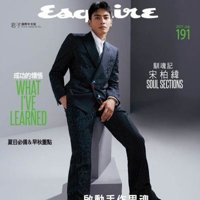 Edison Song @ Esquire Taiwan July 2021