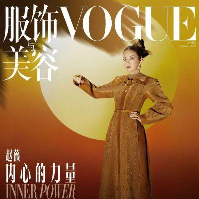 Zhao Wei @ Vogue China August 2021