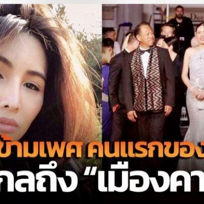 """สาวข้ามเพศ คนแรกของไทย ดังไกล ถึงเมือง """"คาน"""