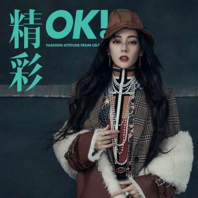 Dilireba @ OK! China July 2021