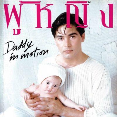 (วันวาน) นิตยสาร ผู้หญิง ปีที่ 11 ฉบับที่ 200 ธันวาคม 2536