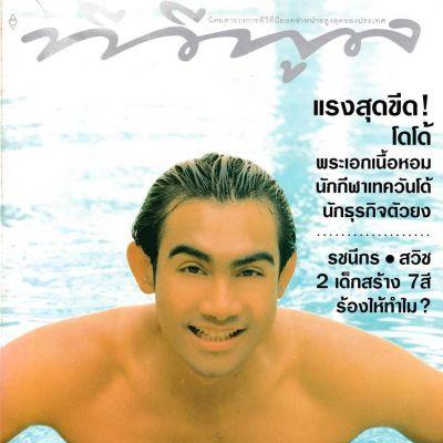 (วันวาน) โดโด้ ยุทธพิชัย @ นิตยสาร ทีวีพูล ปีที่ 7 ฉบับที่ 330 กันยายน 2539