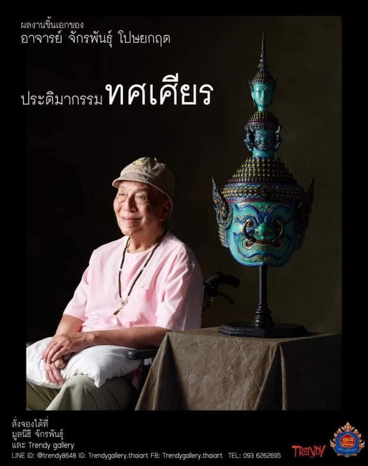 THOTSAKAN (RAVANA): Thai Khon Mask   THAILAND 🇹🇭