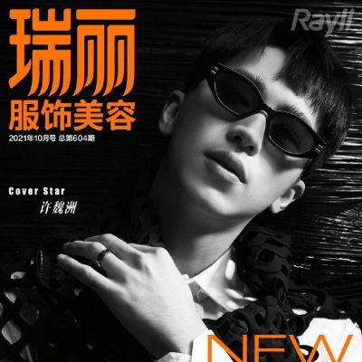 Timmy Xu @ Rayli Magazine China October 2021