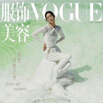 Liu Wen @ Vogue China November 2021