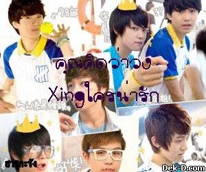 TVXQ & XING