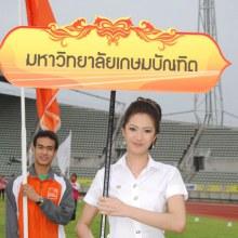 วิว มิสไทยแลนด์เวิล์ด 2009 ร่วมพิธีเปิดงานกีฬามหาวิทยาลัย แม่โดมเกมส์