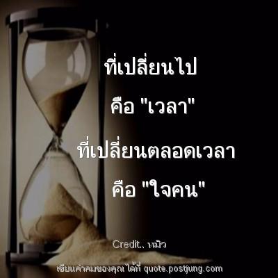 """ที่เปลี่ยนไป คือ """"เวลา"""" ที่เปลี่ยนตลอดเวลา คือ """"ใจคน"""""""