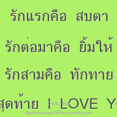 รักแรกคือ สบตา รักต่อมาคือ ยิ้มให้ รักสามคือ ทักทาย รักสุดท้าย I LOVE YOU