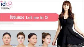 ศัลยกรรมเกาหลี พบทีมแพทย์ชื่อดังจากรายการ Let Me In Thailand