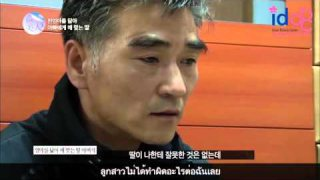Let Me In ศัลยกรรมเกาหลี : โดนพ่อด่าเพราะหน้าเหมือนแม่ ตอน1