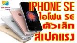 iPhone SE (ไอโฟน SE) เปิดตัวแล้ว !!!