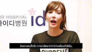 ศัลยกรรมเกาหลี : สัมภาษณ์ คุณเจนน่า Jenna Talackova มิสแคนาดา
