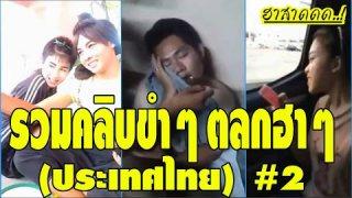 Funny Thai รวมคลิบขำๆ ตลกฮาๆ ประเทศไทย ll ฮาสาดดด # 2