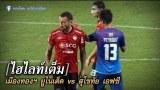 ไฮไลท์ฟุตบอลไทยลีก เมืองทอง ยูไนเต็ด 2-1 สุโขทัย เอฟซี | 21-05-2016