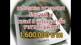 [เหรียญ ธนบัตร] เหรียญตอกตรา กรุงเทพ ราคา1,600,000บาท