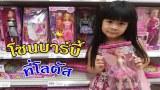 Barbie เลือกซื้อบาร์บี้ ที่โลตัสระยอง | น้องใบปอเที่ยวโลตัส | Baipor Channel
