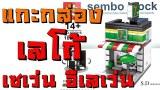 แกะกล่อง [ Unbox ] : ตัวต่อเลโก้ ร้านเซเว่น อีเลเว่น 7-11 [ LEGO Apple Store ]