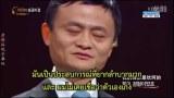 คลิปเด็ด-แจ็คหม่า Ma Yun พูดให้แนวคิดที่เกาหลีใต้  ดีมากๆ