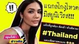 แฉกลโกงโหวตมิสยูนิเวิร์ส แฟนนางงามต่างประเทศ ตีเนียนโพสต์หลอกคนไทย