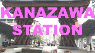 สถานีไม้ สวยๆ Kanazawa Station Japan Wooden