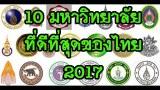 10 มหาวิทยาลัยที่ดีที่สุดของไทย 2017 Top 10 university of Thailand 2017