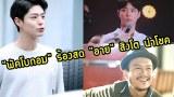พัคโบกอม พระเอกเกาหลีใต้ ร้องเพลง อาย ของ สิงโตนำโชค ในงาน Fan Meeting ในไทย