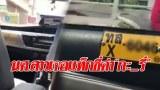 นักศึกษาสาวมึน ถ่ายคลิปแฉโดนแท็กซี่ด่า กะ รี่ ไร้การศึกษา หลังเอื้อมมือไปปรับช่องแอร์