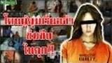 เปิดใจ!! นักศึกษาสาว โดนผู้คำเรือนจำข่มขืน ในคุก!!
