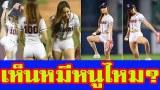 นักกีฬาสาวสุดเซ็กซี่กับลูกบอลกลมๆ พิมพ์นิยมหนุ่มไทยซิ๊ดดดเลย