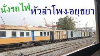 ชมวิวข้างทาง นั่งรถไฟหัวลำโพงไปอยุธยา Thai Railways พฤศจิกายน2017