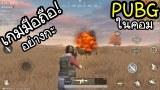 Survivor Royale : แนะนำเกมมือถือ สไตล์ PUBG