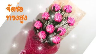 EP.37:วิธีจัดช่อดอกไม้ทรงสูง(Bouquet Flowers)แบบง่ายง่าย | RIBBON DIY BY MUNGMEE : งานริบบิ้น ART