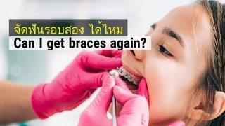 จัดฟันแล้วไม่พอใจผล จัดฟันรอบสอง ดื้อไม่ใส่รีเทนเนอร์ - ทำฟันยื่น ฟันล้ม