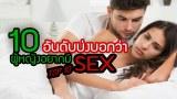 10 สัญญาณเตือนบ่งบอกว่าผู้หญิงอยากมี SEX