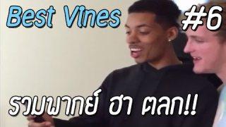 Best Vines รวมพากย์ ฮา ตลก #6