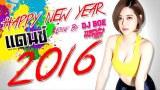 เพลงแดนซ์ ปีใหม่ NONSTOP 2016 ชุดที่ 2 ชุดใหม่มาอีกแล้ว สนุกมากๆๆ