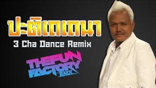 ปะติเถเถนา [ แดนซ์ Remix 2015 ]  - ThefunfactoryRMX