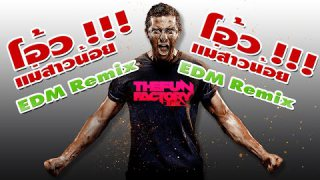 [ REMIX ]  โอ้ววว !!! แม่สาวน้อย  แบร์ กิล Bear Grylls Man vs Wild  แดนซ์ ตื๊ดๆ ThefunfactoryRMX