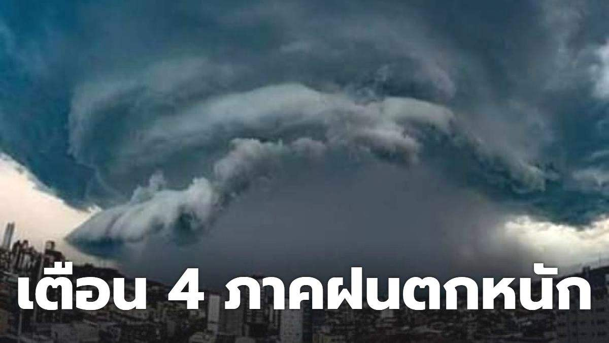 เตือน ฉ.6 พายุดีเปรสชั่นขึ้นฝั่งเวียดนามวันนี้ 4 ภาคฝนตกหนักมาก