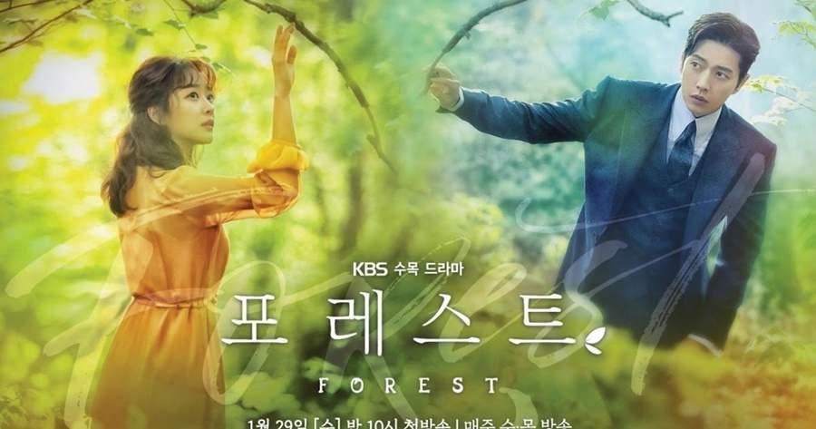 เรื่องย่อซีรีส์ Forest (2020)