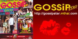 ข้อมูลโดย : นิตยสาร Gossip Star