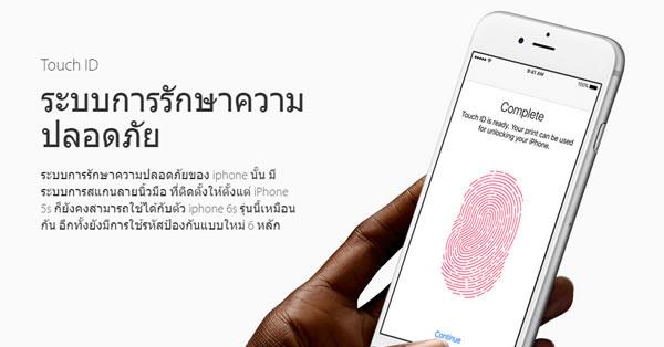 ระบบการรักษาความปลอดภัย iPhone 6s