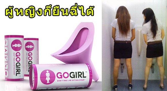 go-girl-05